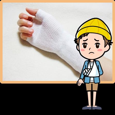 交通事故による骨折や捻挫
